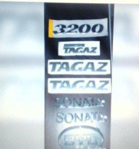 Логотип Tagaz,BYD,Sonata,3200