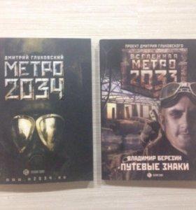Книги Проснувшийся демон, Метро 2033