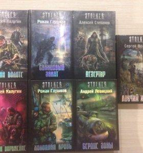 Книги серия Stalker
