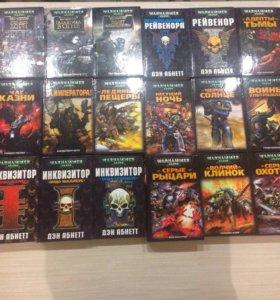 Книги серия Warhammer 40000