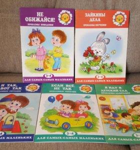 Детские книги для самых самых маленьких
