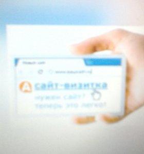 Создание сайта визитка