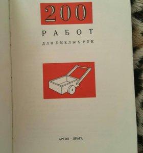Честмир Барта - 200 работ для умелых рук