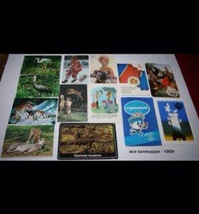 Коллекция календарей