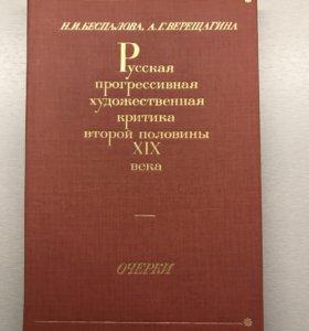 Русская прогрессивная худ.критика второй пол.XIXв.