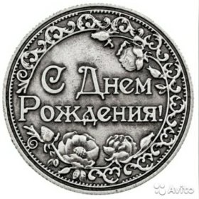 "Монета ""С Днем Рождения""!"