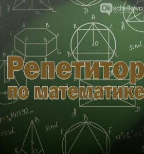 Услуги репетитора по алгебре и геометрии