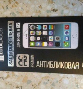 Пленка на Айфон 6+ матовая