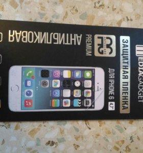 Пленка на Айфон 6 матовая