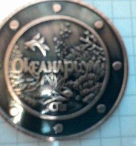 Сувенирный жетон океанариум