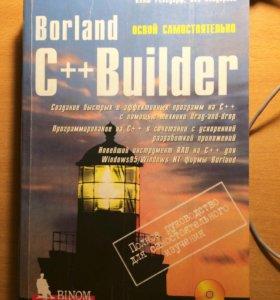 Borland C++ Builder. Освой самостоятельно.