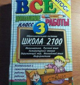Решебник 3 класс программа 2100