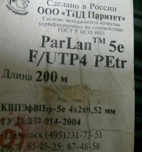 Кабель ParLan F/UTP Cat 5e 4x2x0.52 PVC/Petr