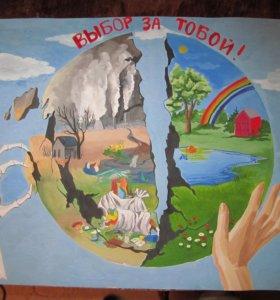 Нарисую🎨 школьный тематический плакат стенгазета