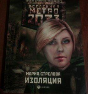 Книга-серии Метро 2033