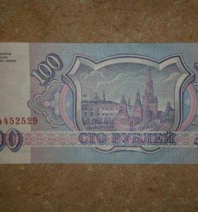 UNC 100 рублей 1993 номер ЕГ4452529 банкнота