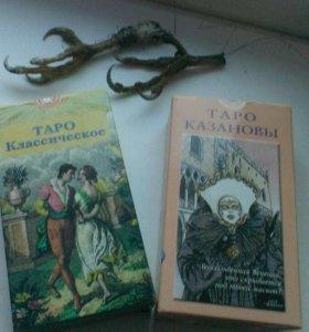Карты таро (классические и Казановы)