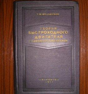 Т. М. Мелькумов.