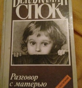 Книга Б.Спока