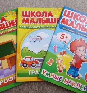 Детские развивающие книги / пособия