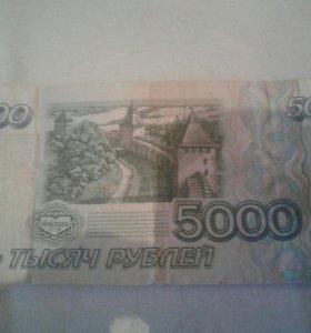 Старая купюра в 5000