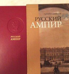 "Книга ""Русский ампир"" А. Гайдамак, Суперобложка"
