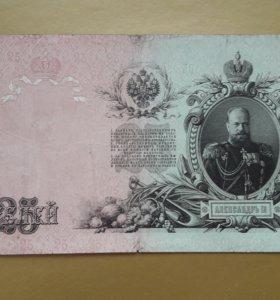 """""""25 рублей 1909 год"""""""