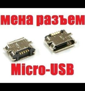 Замена гнезда микро USB