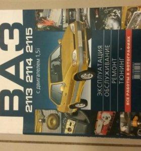 Эллюстрированая книга по ремонту ВАЗ 2113,2114,211
