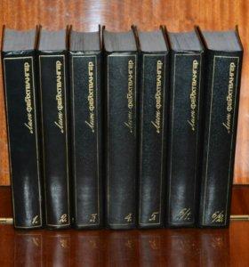 Лион Фейхтвангер. 7 томов собрания сочинений