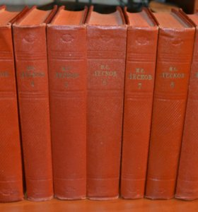 Собрание сочинений Н.С.Лескова в 11 томах