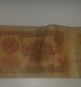 1 рублей 1961 года