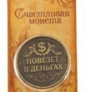 Подарочная монета на удачу!