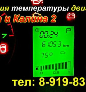температура Гранта/Калина2