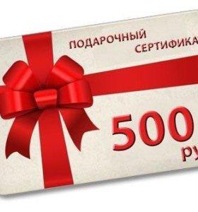 подарочный сертификат marmeladnitsa на 500 р