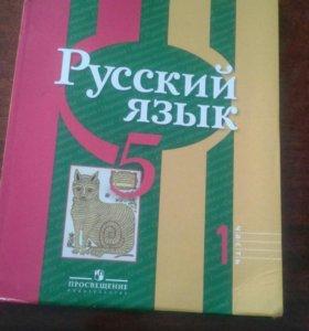 Русский Язык 5 класс 1+2 часть