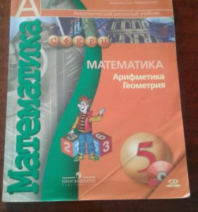 Математика 5класс