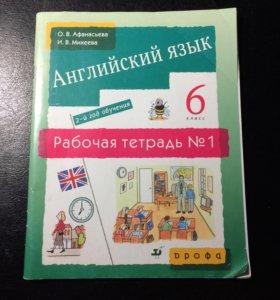Рабочая тетрадь по английскому языку 6 класс.