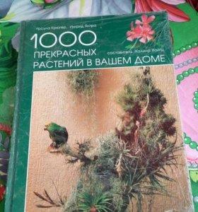 """🍀Книга """"1000 прекрасных растений в доме""""🍀"""