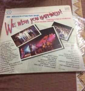 """Виниловые пластинки""""Мы желаем счастья вам!"""""""