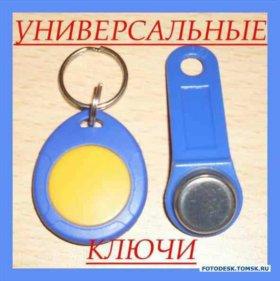Универсальные ключи от домофона.
