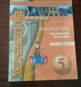 Матаматика задачник 5класс