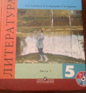 Литература 5 класс Две части