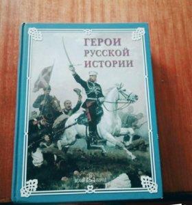 Большая книга 'герои русской истории'