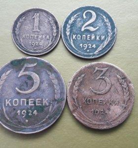 """""""Монеты 1924 год"""""""