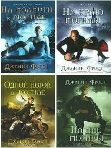"""Сборник книг Джанин Фрост """"на полпути к могиле"""""""