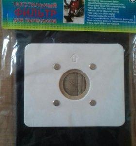 Фильтр многоразовый универсальный для пылесоса