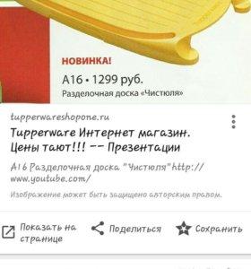 Посуда от Tupperware