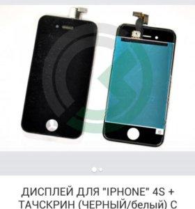 Дисплейный модуль iphone 4s