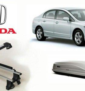 Авто багажник на крышу для Honda